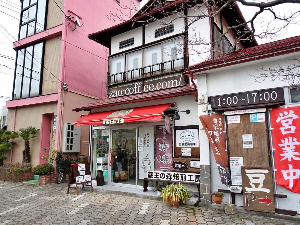 蔵王の森焙煎工房 旅篭町店