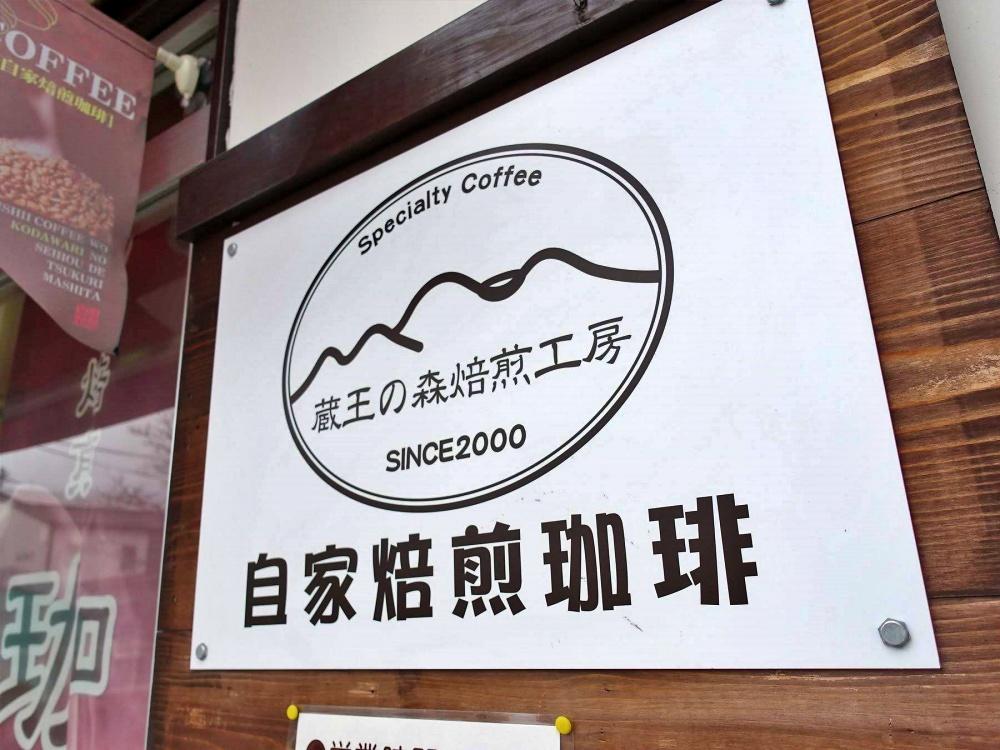 Zao no Mori Roastery Hatago-machi Branch