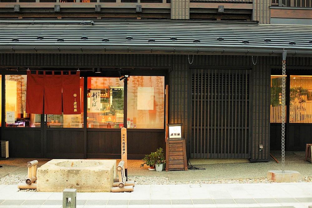 そば処 庄司屋 (七日町御殿堰店)