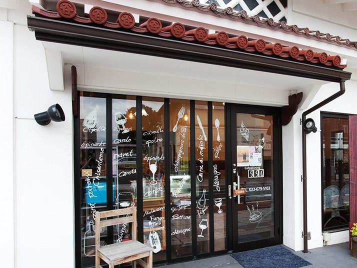 《テイクアウト特集》[情報更新]Cafe & Dining 「990」(山形まるごと「紅の蔵」)
