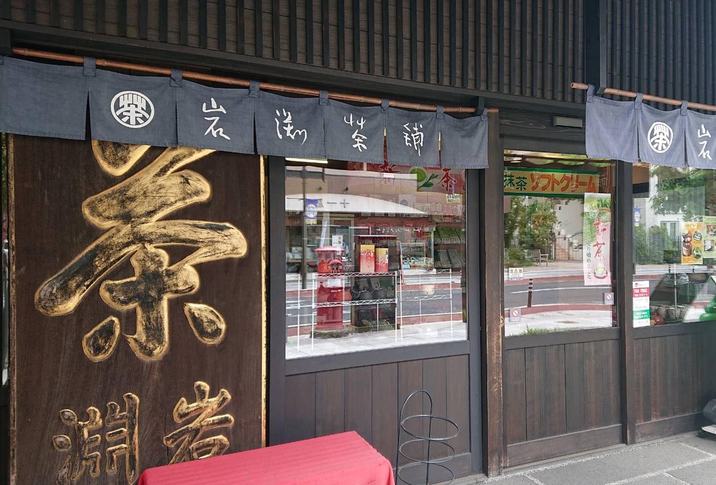 Iwabuchi Tea Shop