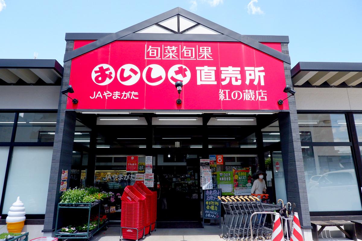 山形まるごと館 紅の蔵|旬菜旬果「おいしさ直売所」