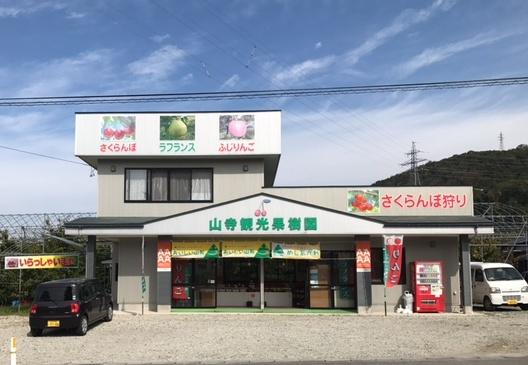 山寺観光果樹園