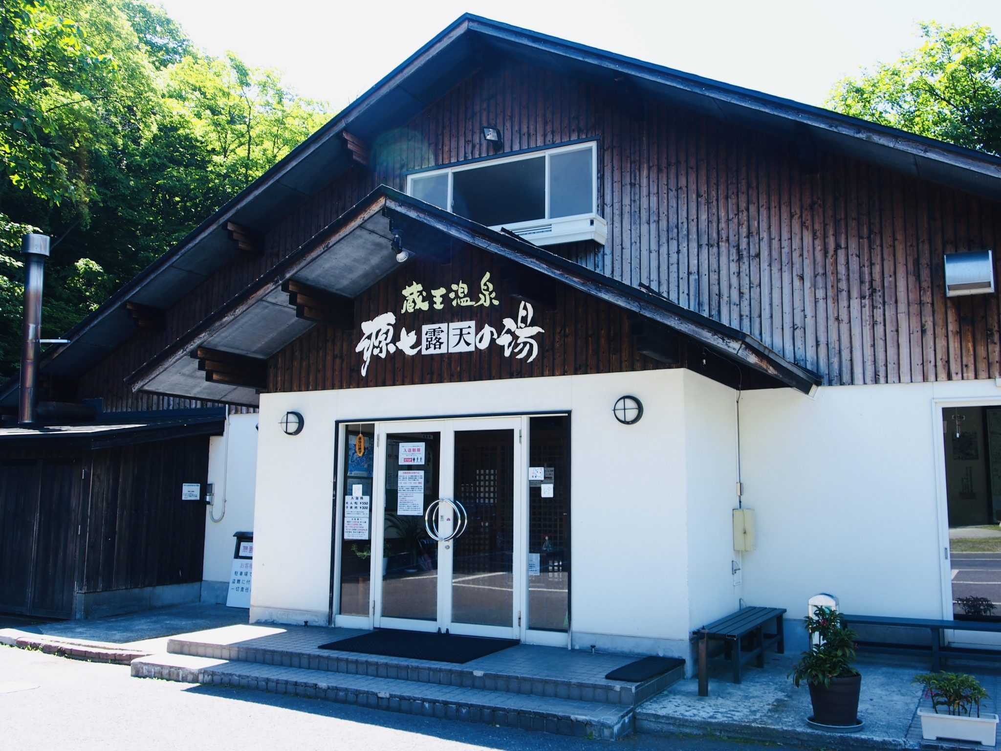 [Feature] Day-trip Hot Springs at Zao Onsen! Genshichi Roten-no-Yu