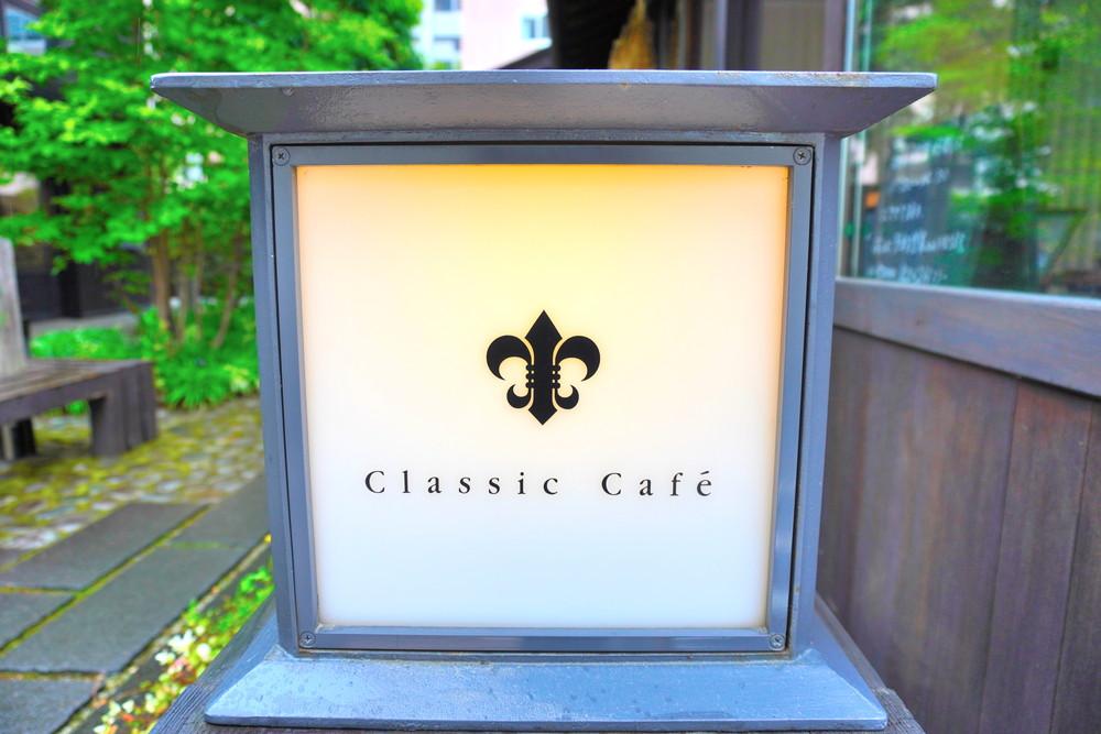 クラシックカフェ-看板