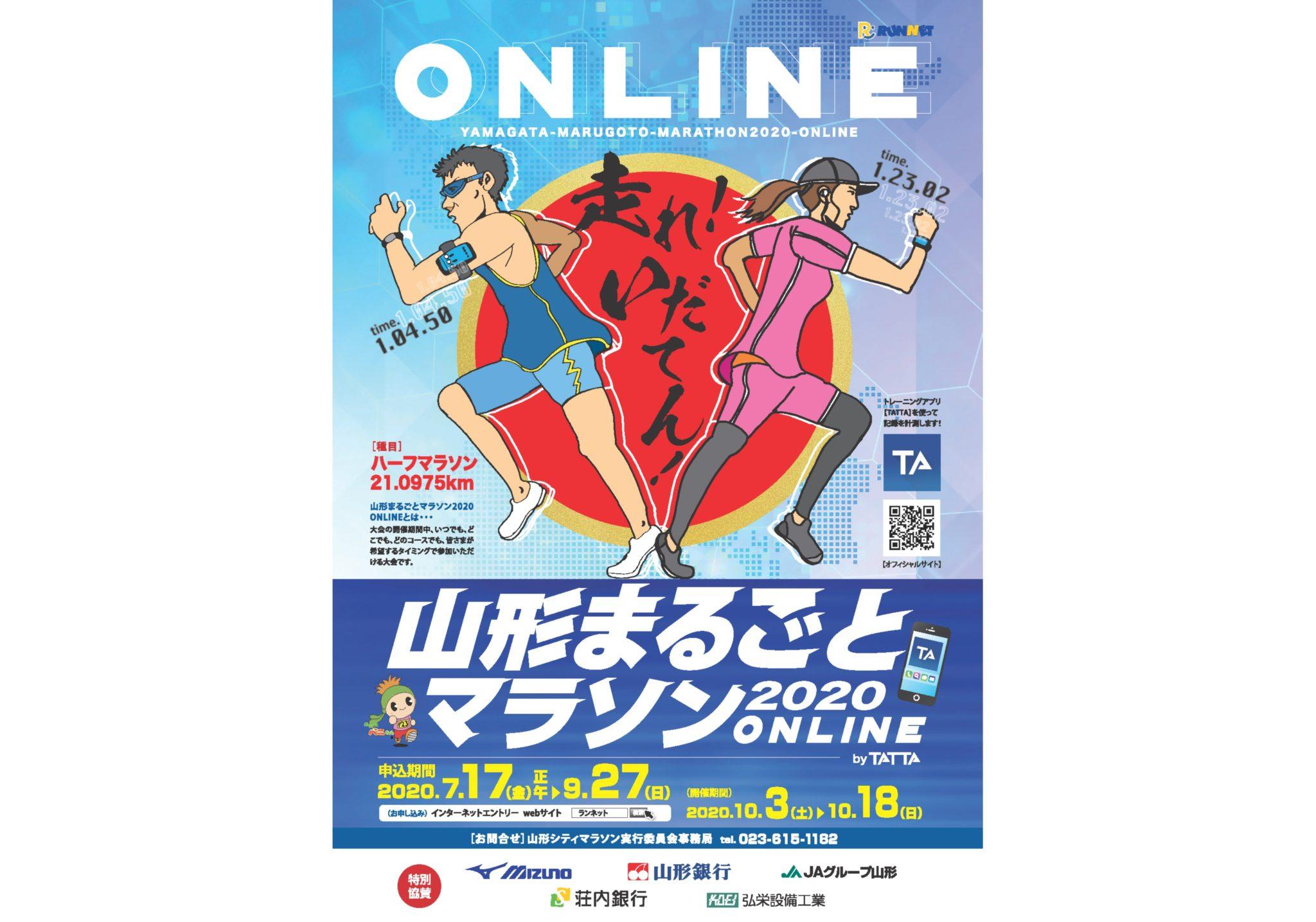 山形まるごとマラソン2020 ON LINE