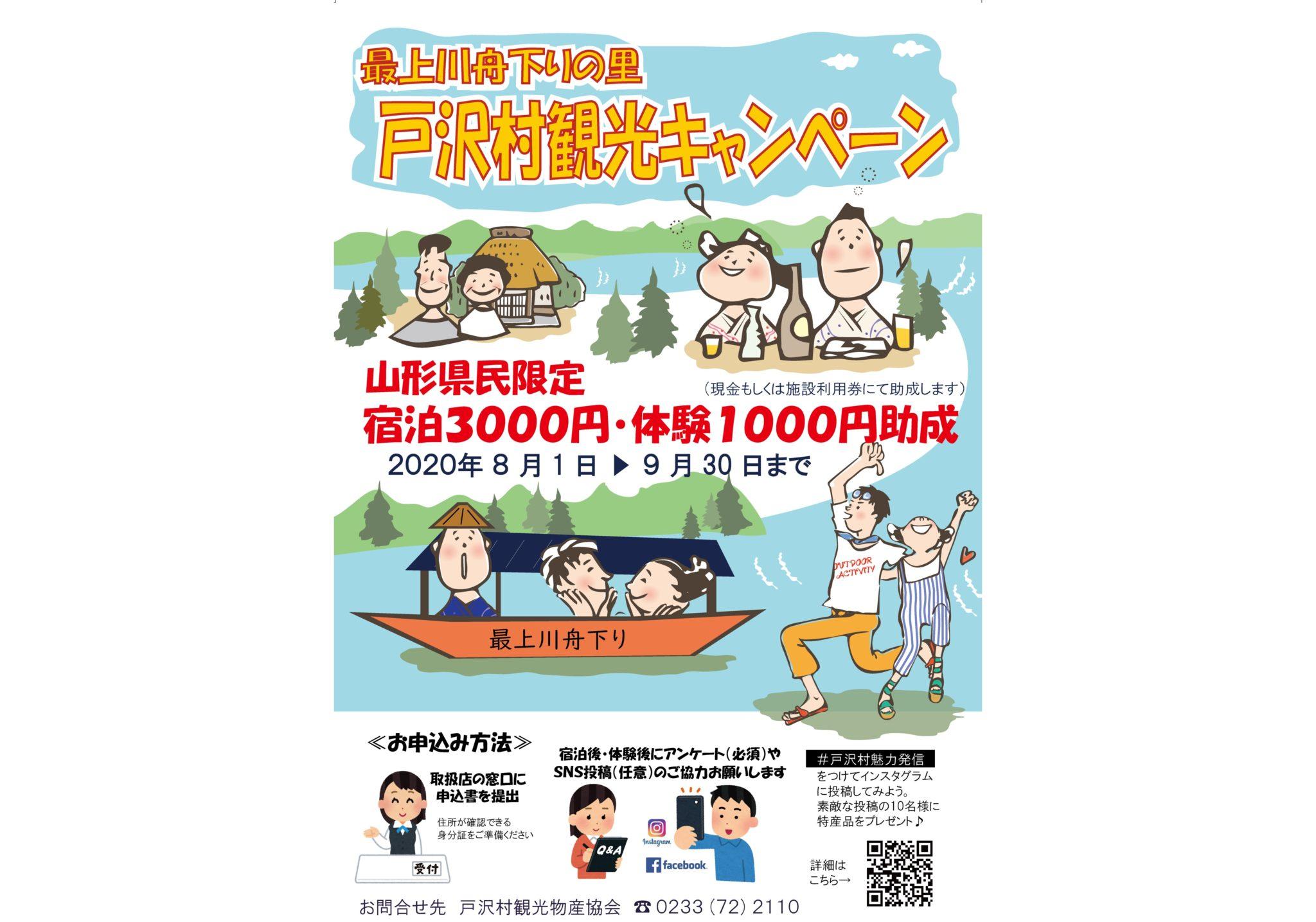 戸沢村観光キャンペーン《山形県民限定》