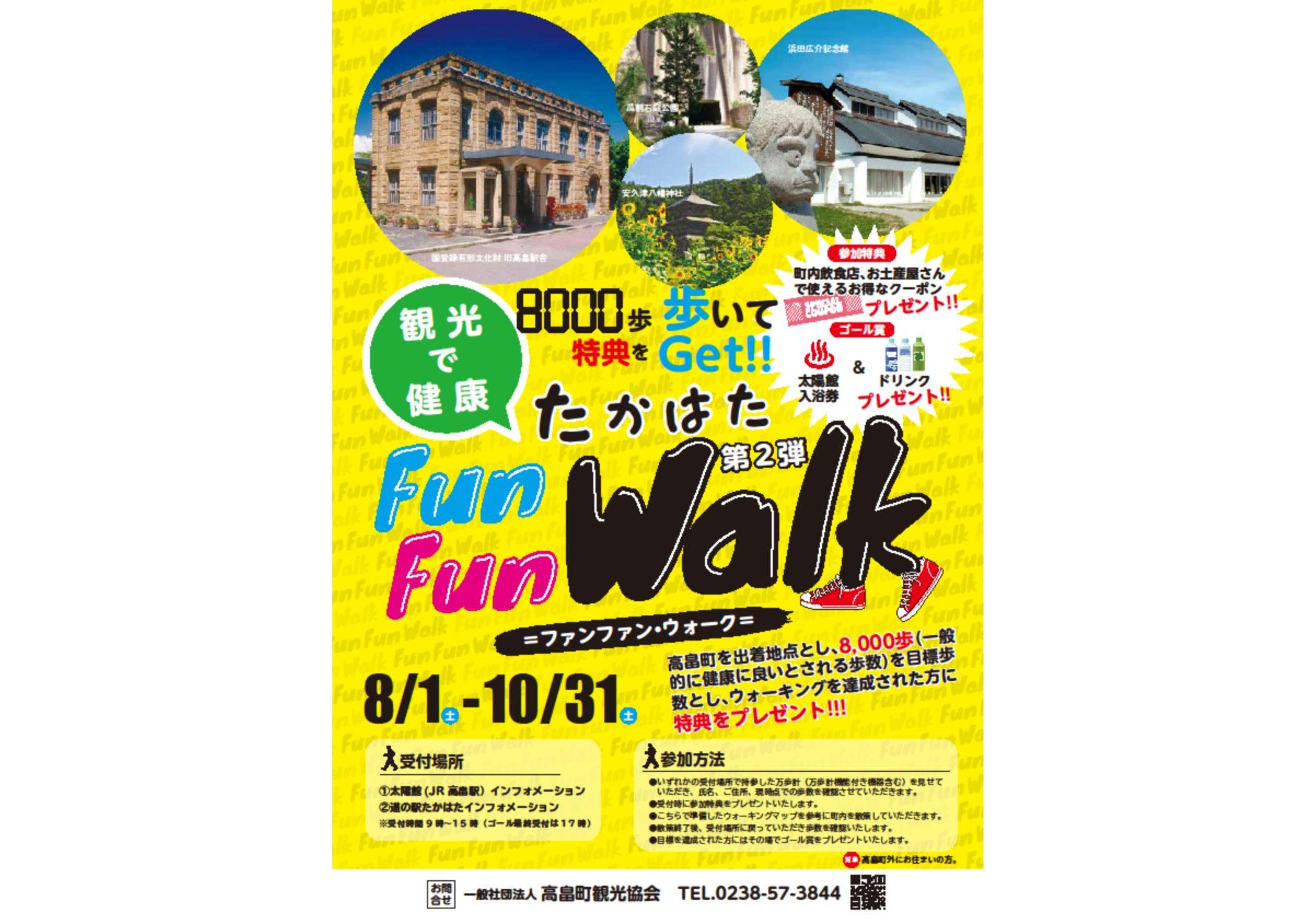 たかはた Fun Fun Walk(高畠町外に住む方対象)