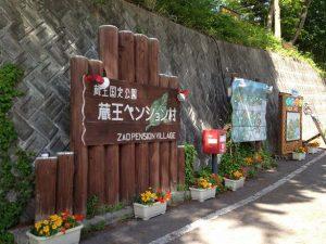 蔵王ペンション村