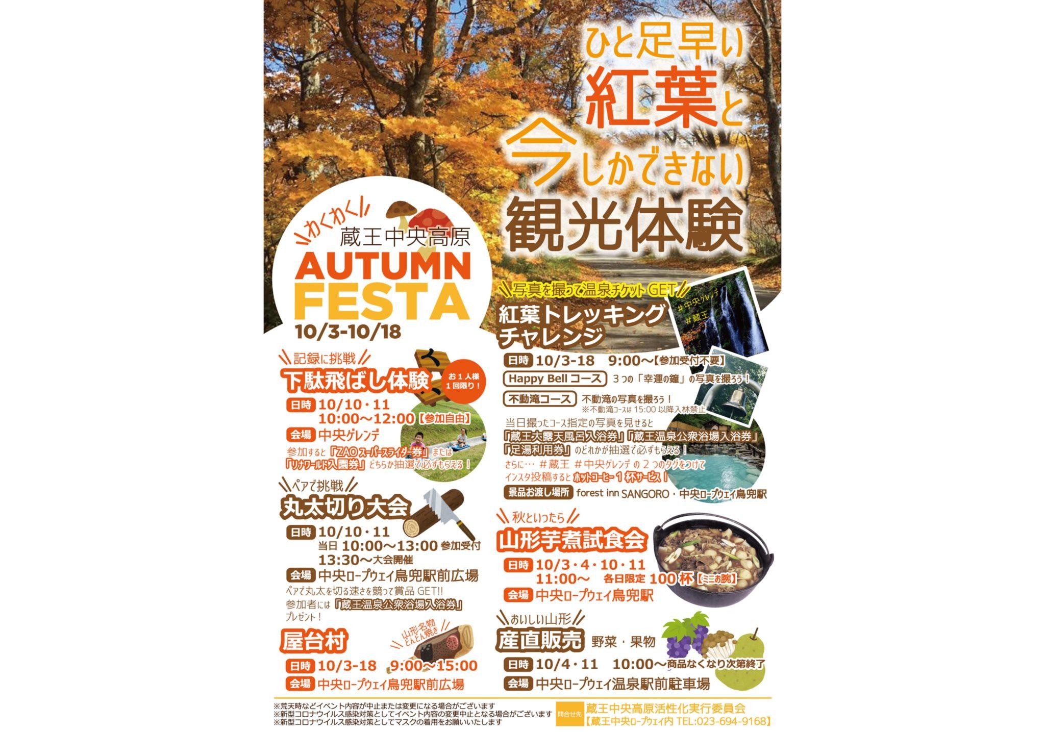 蔵王中央高原 AUTUMN FESTA 2020年