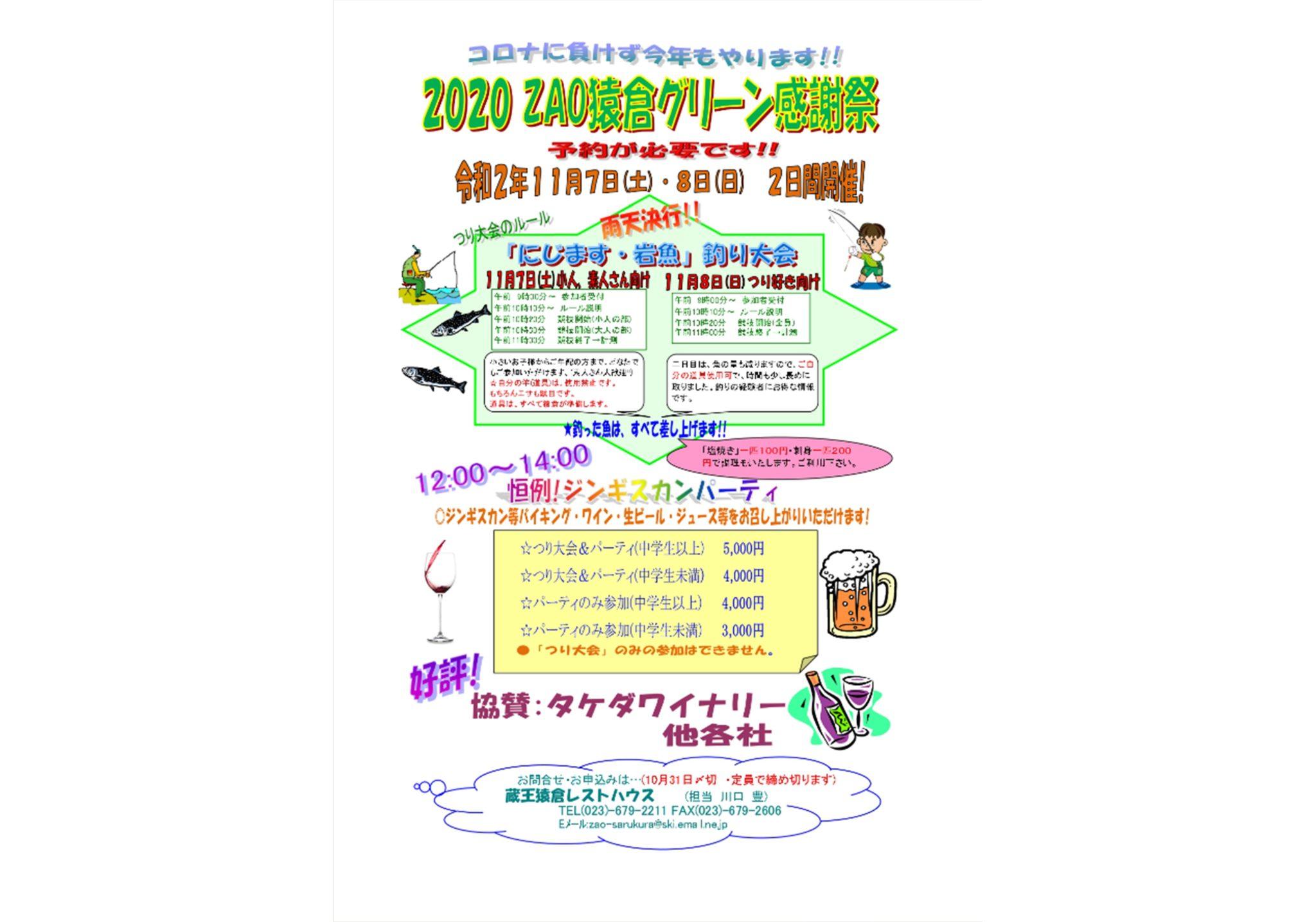 2020 ZAO猿倉グリーン感謝祭