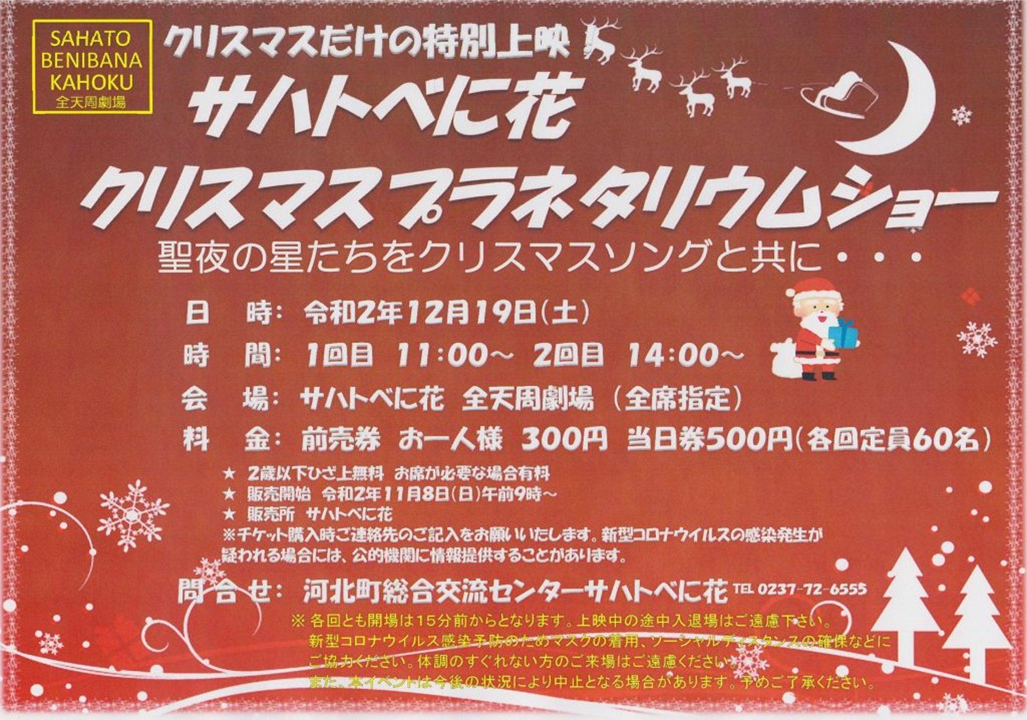 サハトべに花 クリスマスプラネタリウムショー