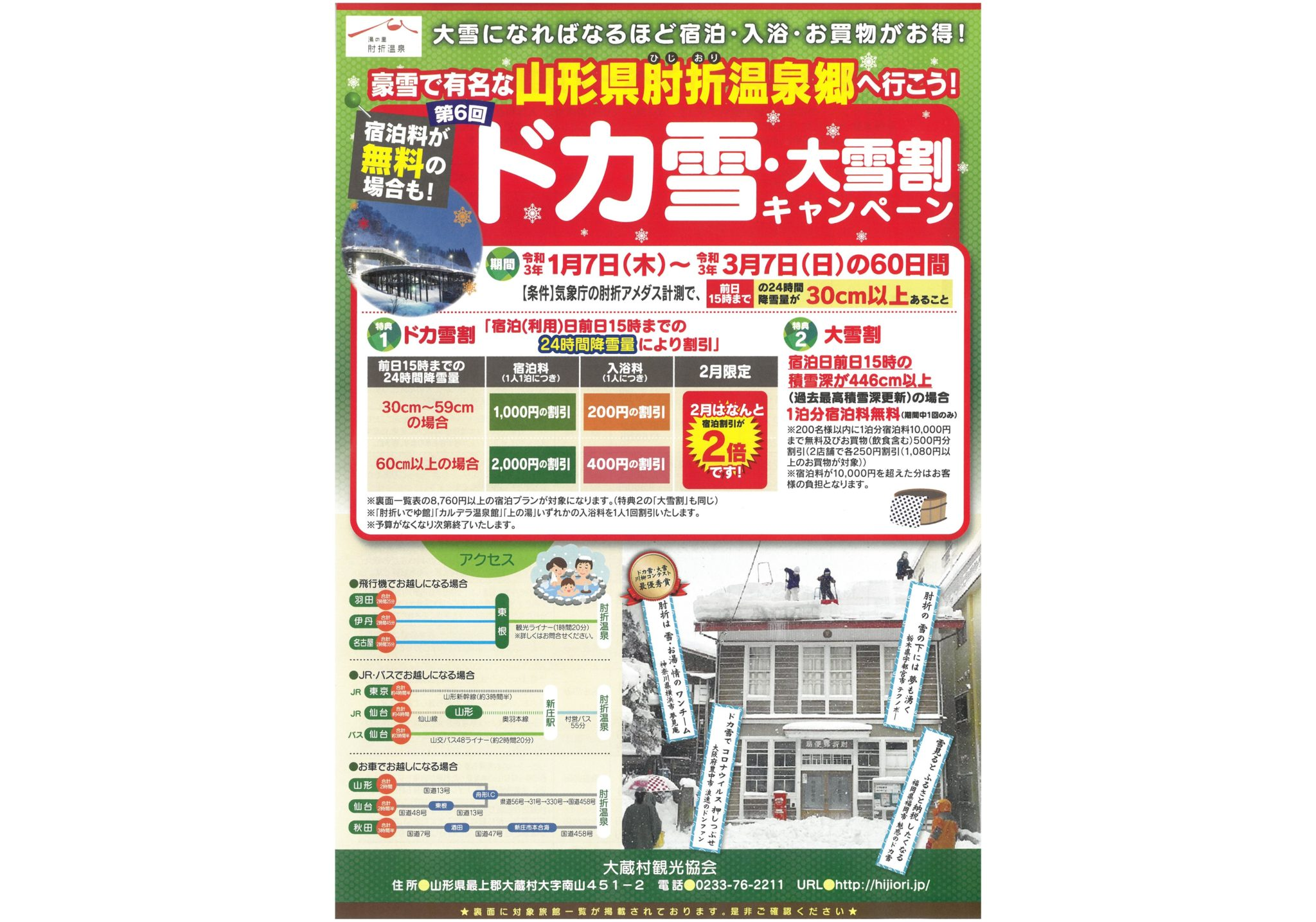 第6回 ドカ雪・大雪割キャンペーン(2021年)