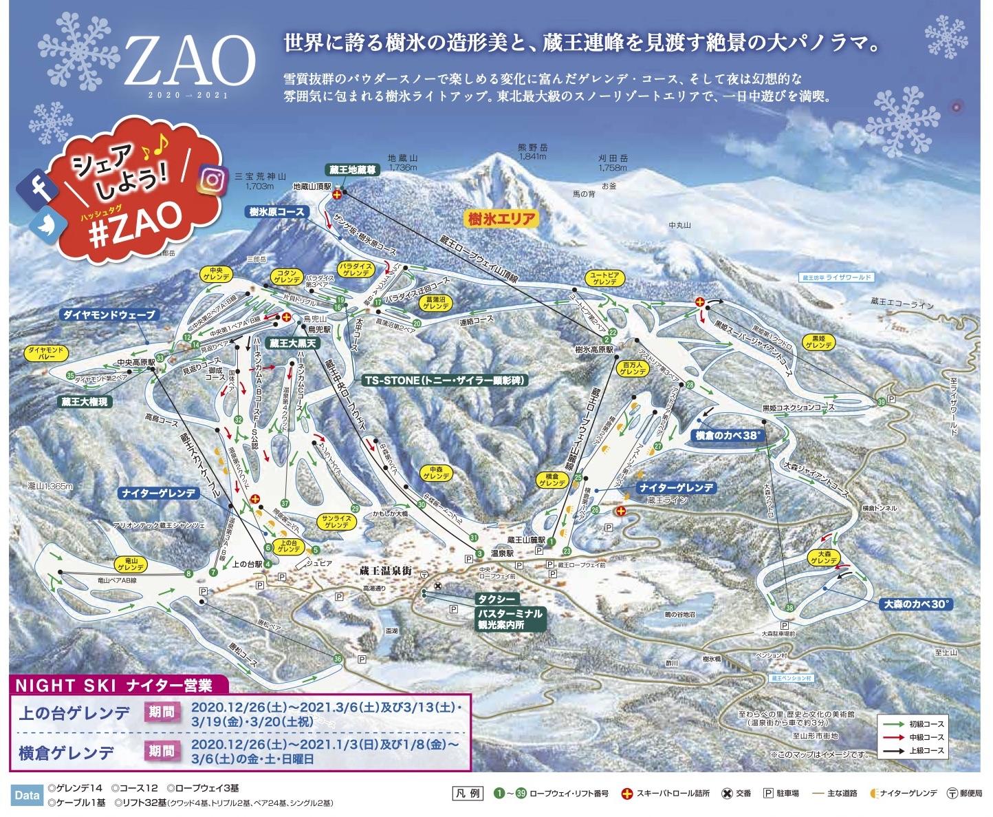 【蔵王温泉スキー場 情報①】ゲレンデ紹介 2020-2021