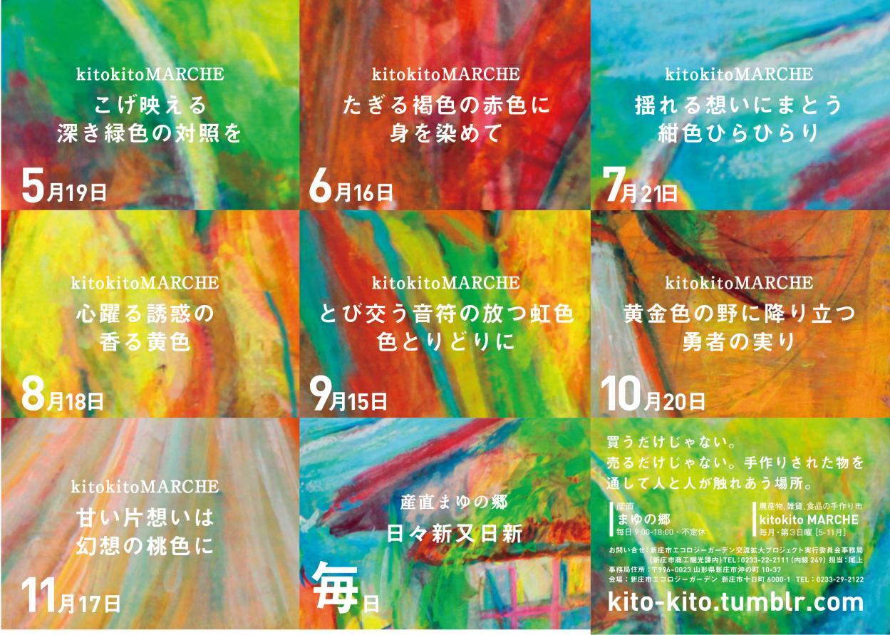 Kitokito MARCHE 2020年11月