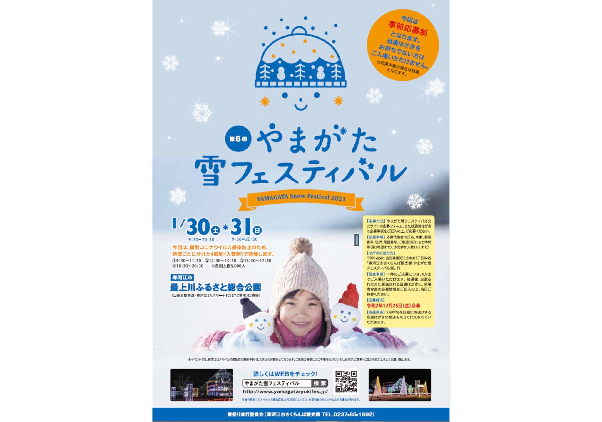 第6回 やまがた雪フェスティバル