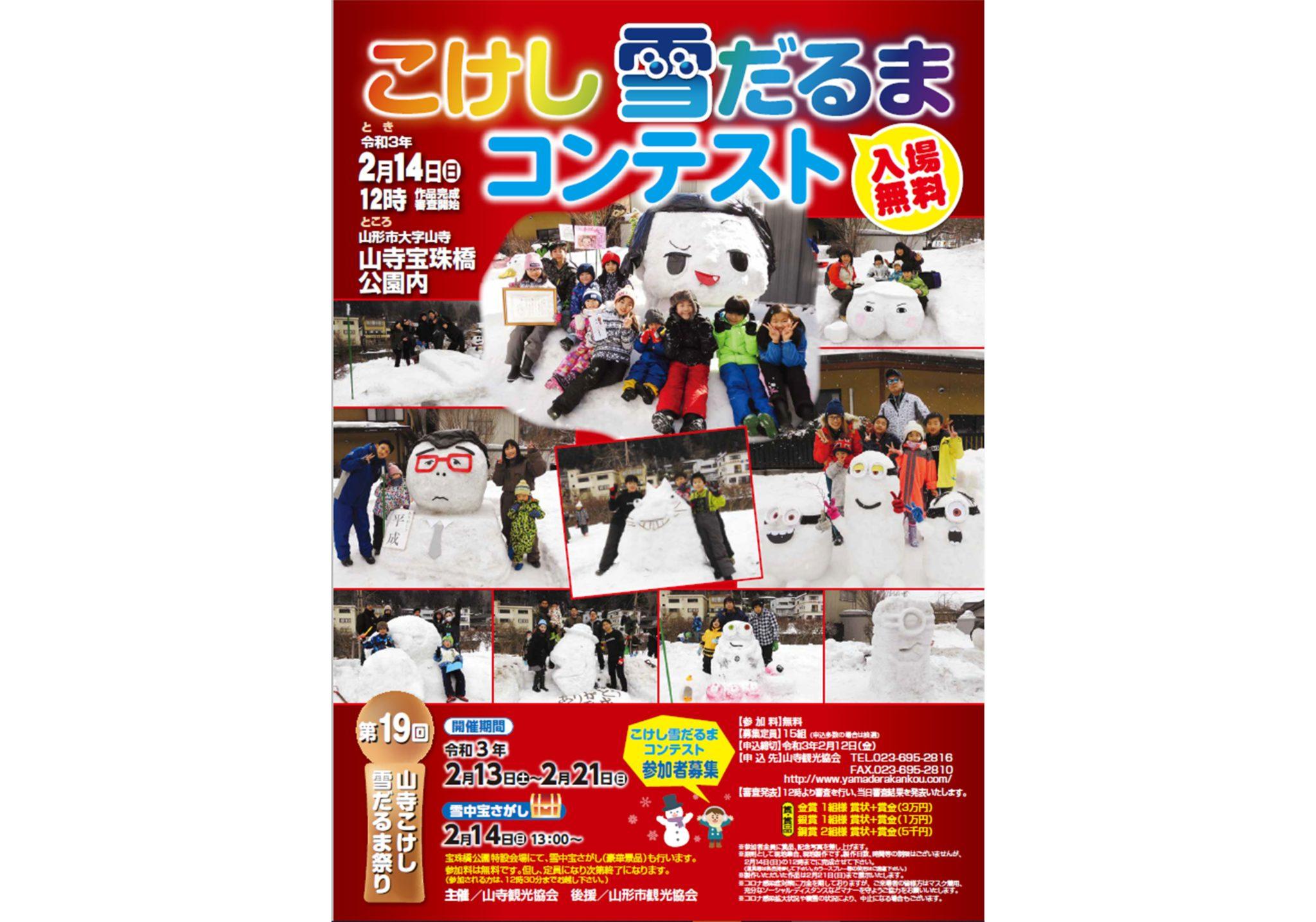 山寺こけし雪だるま祭り(こけし雪だるまコンテスト)