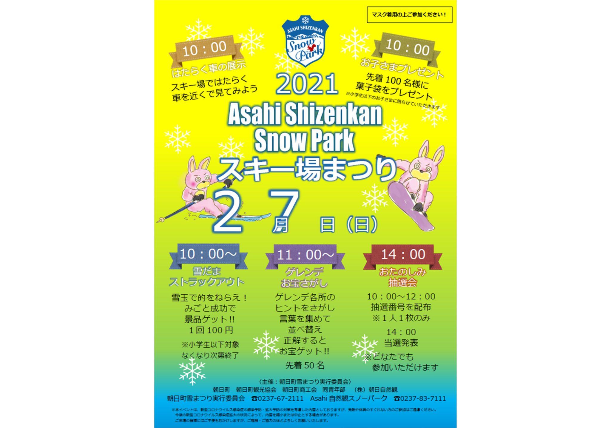 2021 Asahi Shizenkan Snow Park スキー場まつり