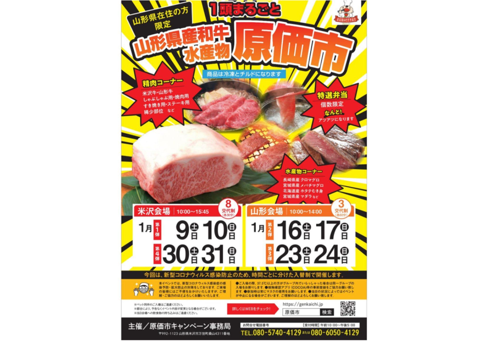 1頭まるごと山形県産和牛・水産物のキャンペーン 原価市
