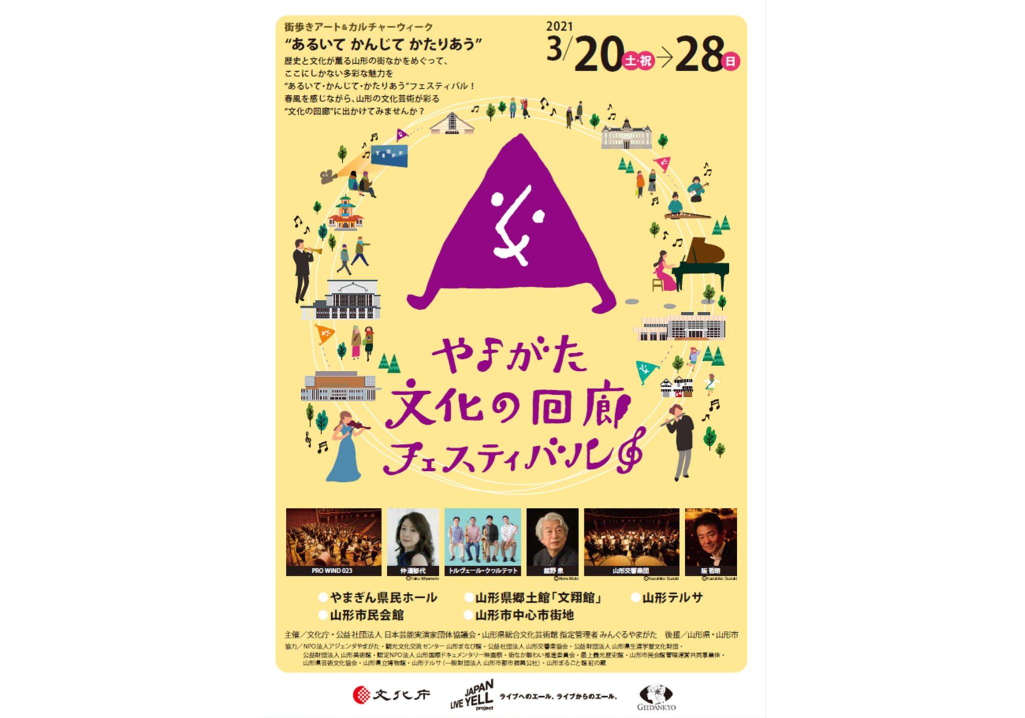 やまがた文化の回廊 フェスティバル