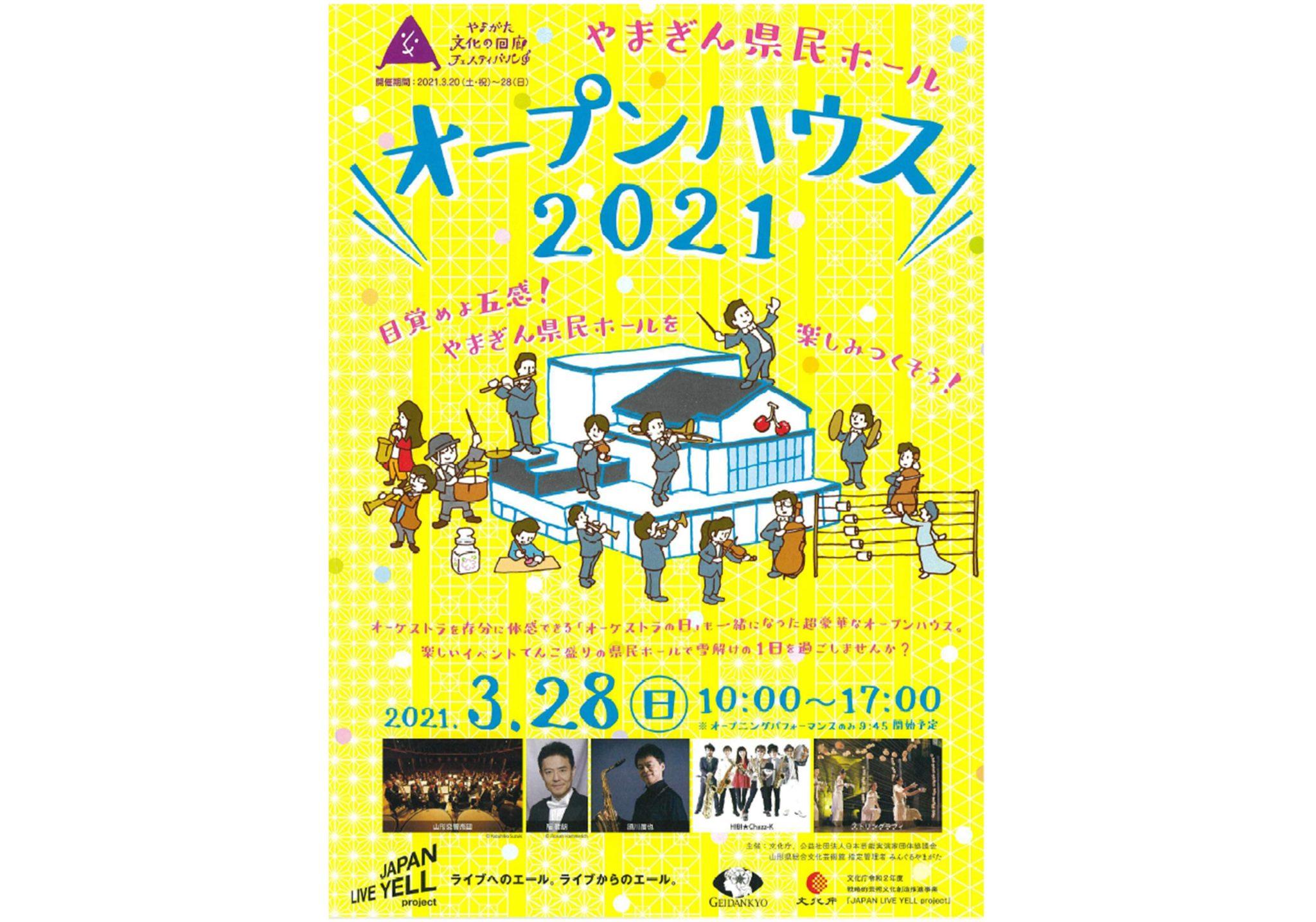 やまぎん県民ホール オープンハウス2021