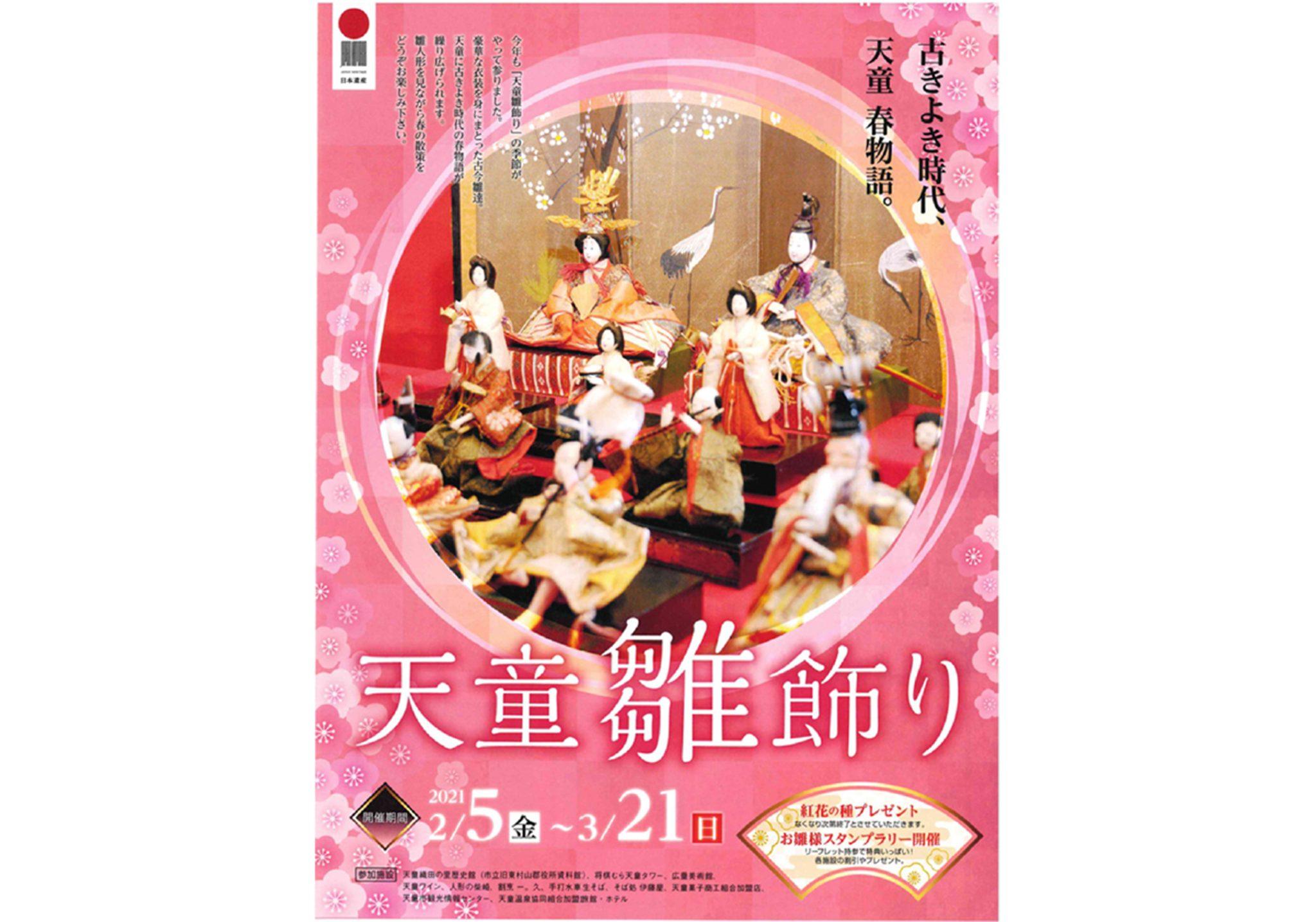天童 雛飾り(2021年)