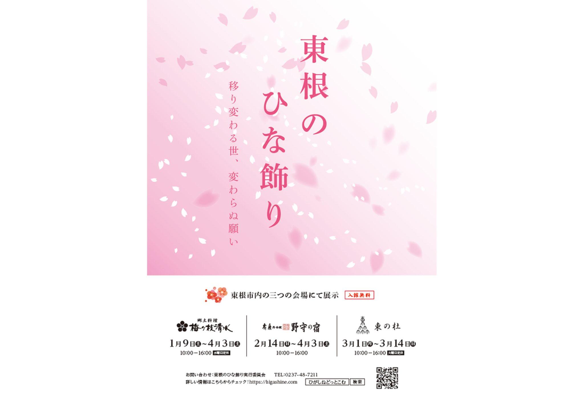東根のひな飾り (2021年)