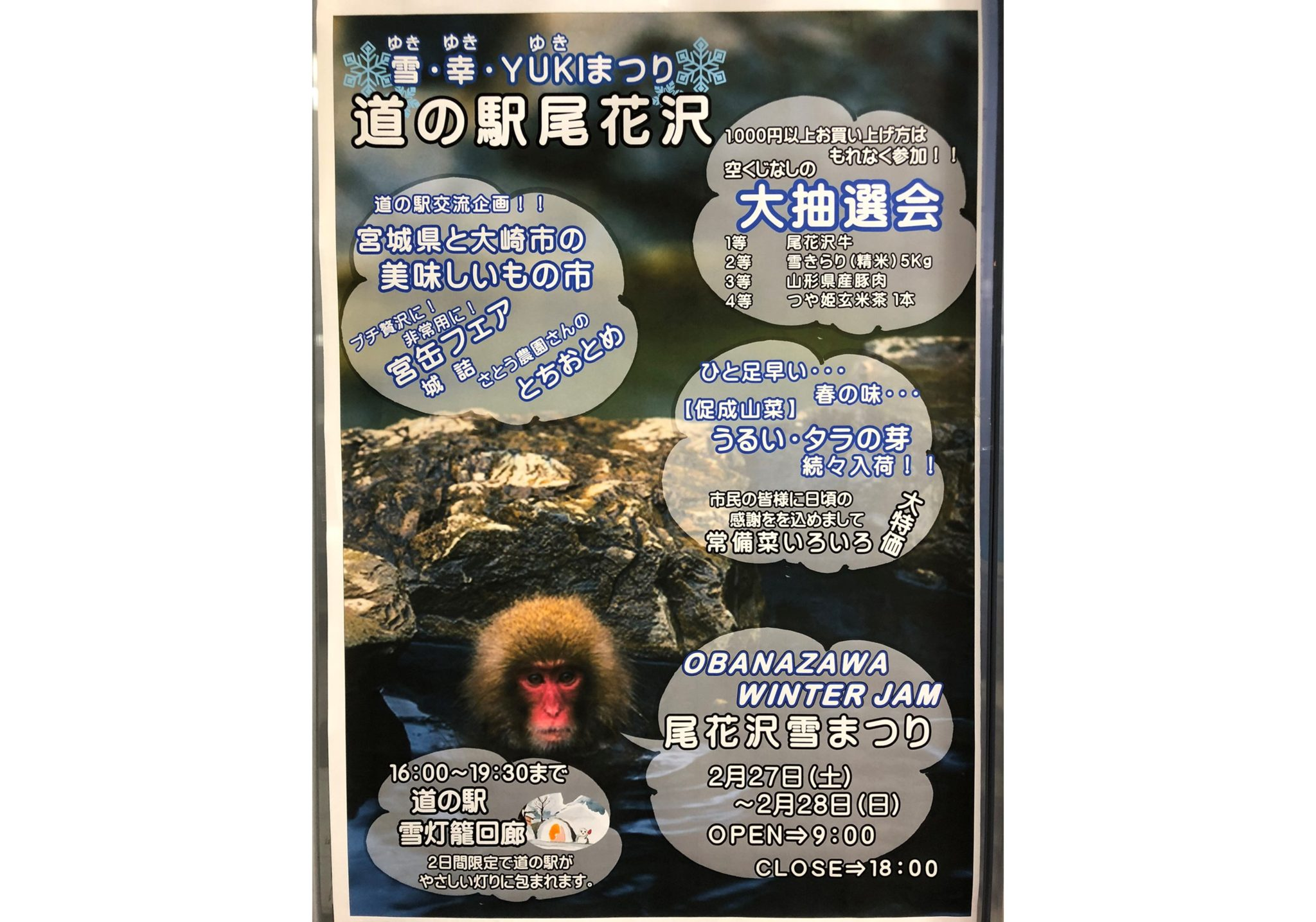 雪・幸・YUKIまつり 道の駅 尾花沢
