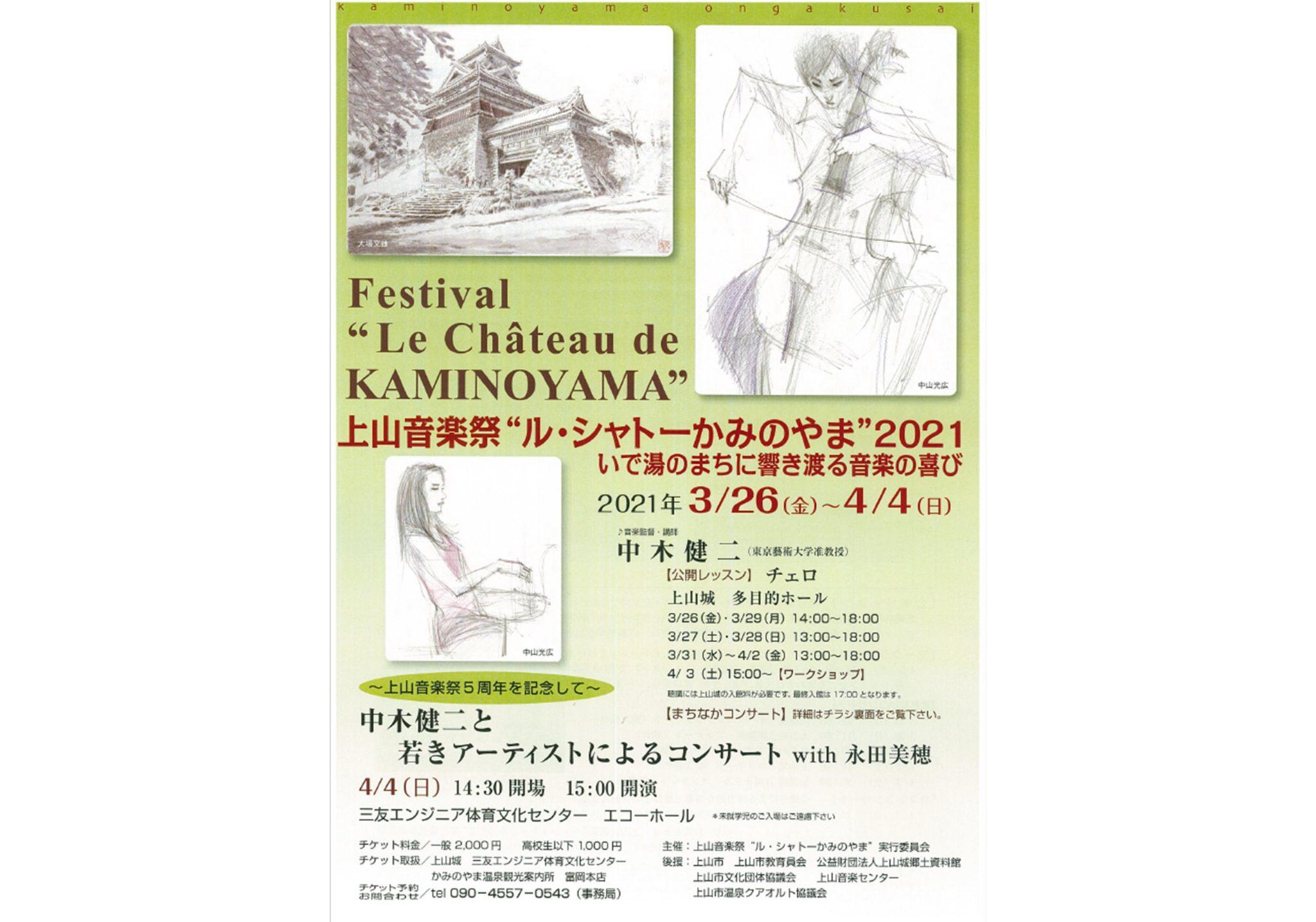 上山音楽祭 ル・シャトーかみのやま 2021