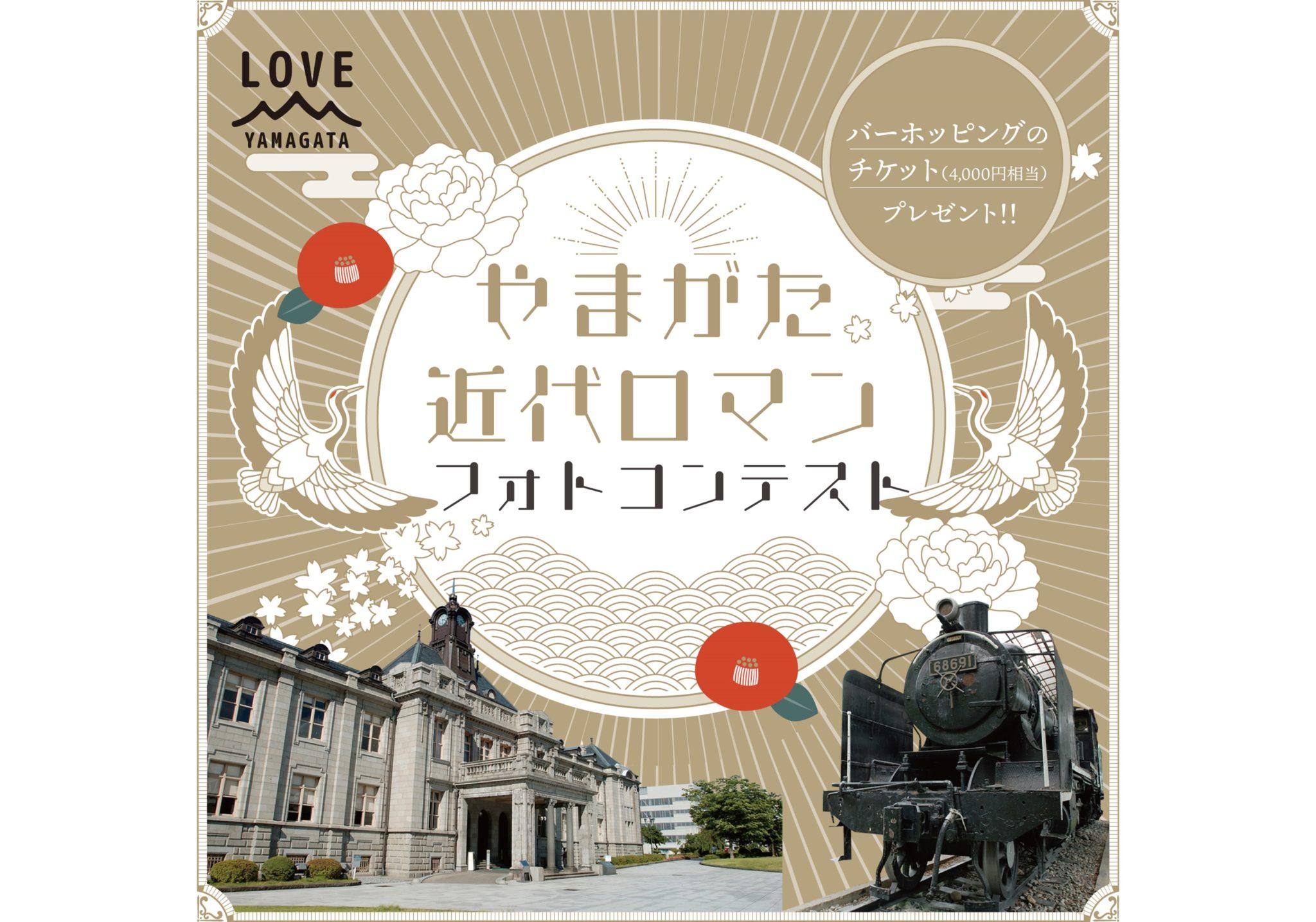 【LOVE YAMAGATA】やまがた近代ロマン フォトコンテスト キャンペーン