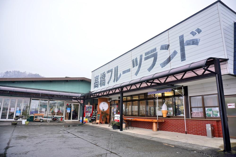 HATAKE STYLE 上山本店 (高橋フルーツランド)
