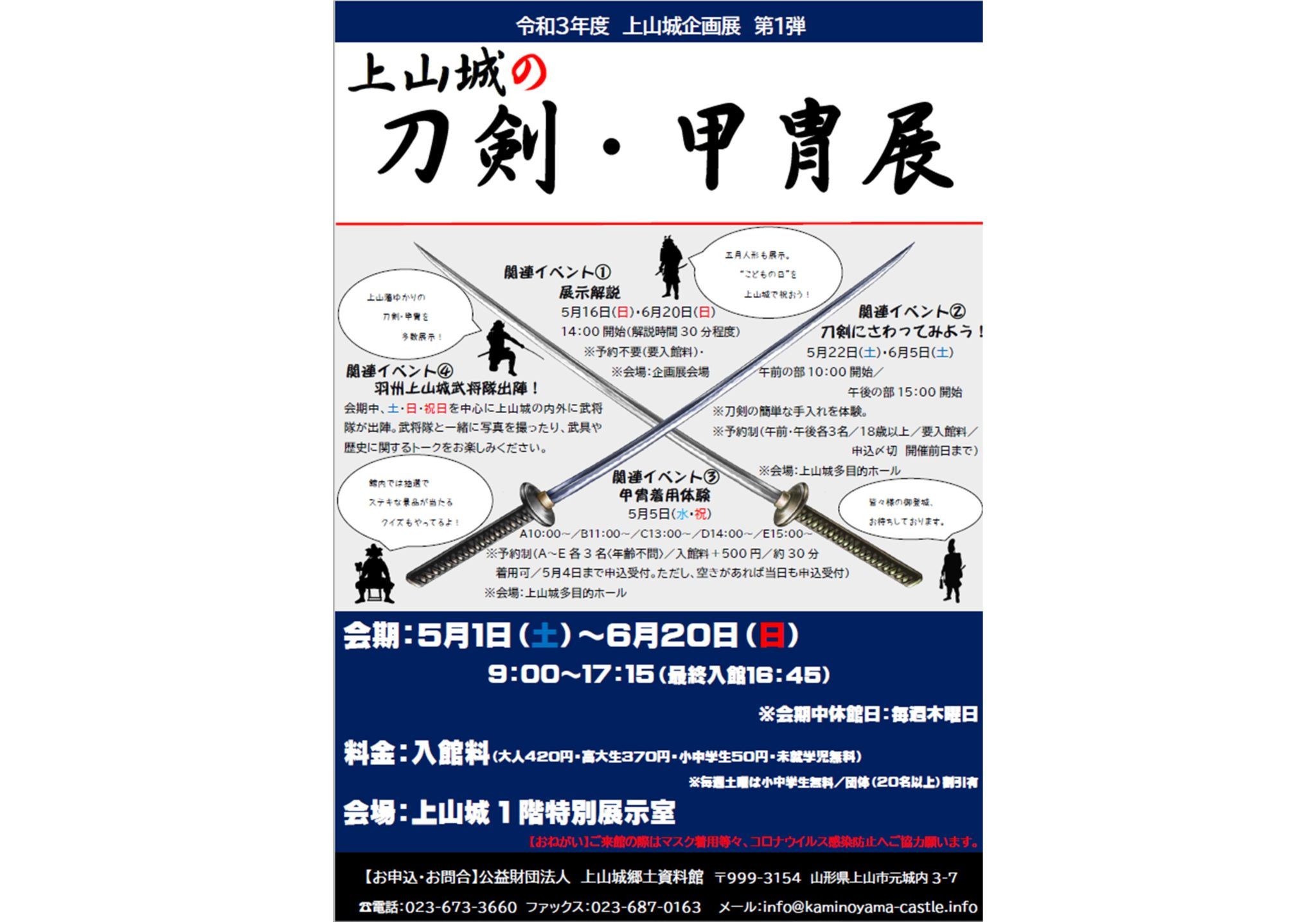 【2021年度】上山城の刀剣・甲冑展
