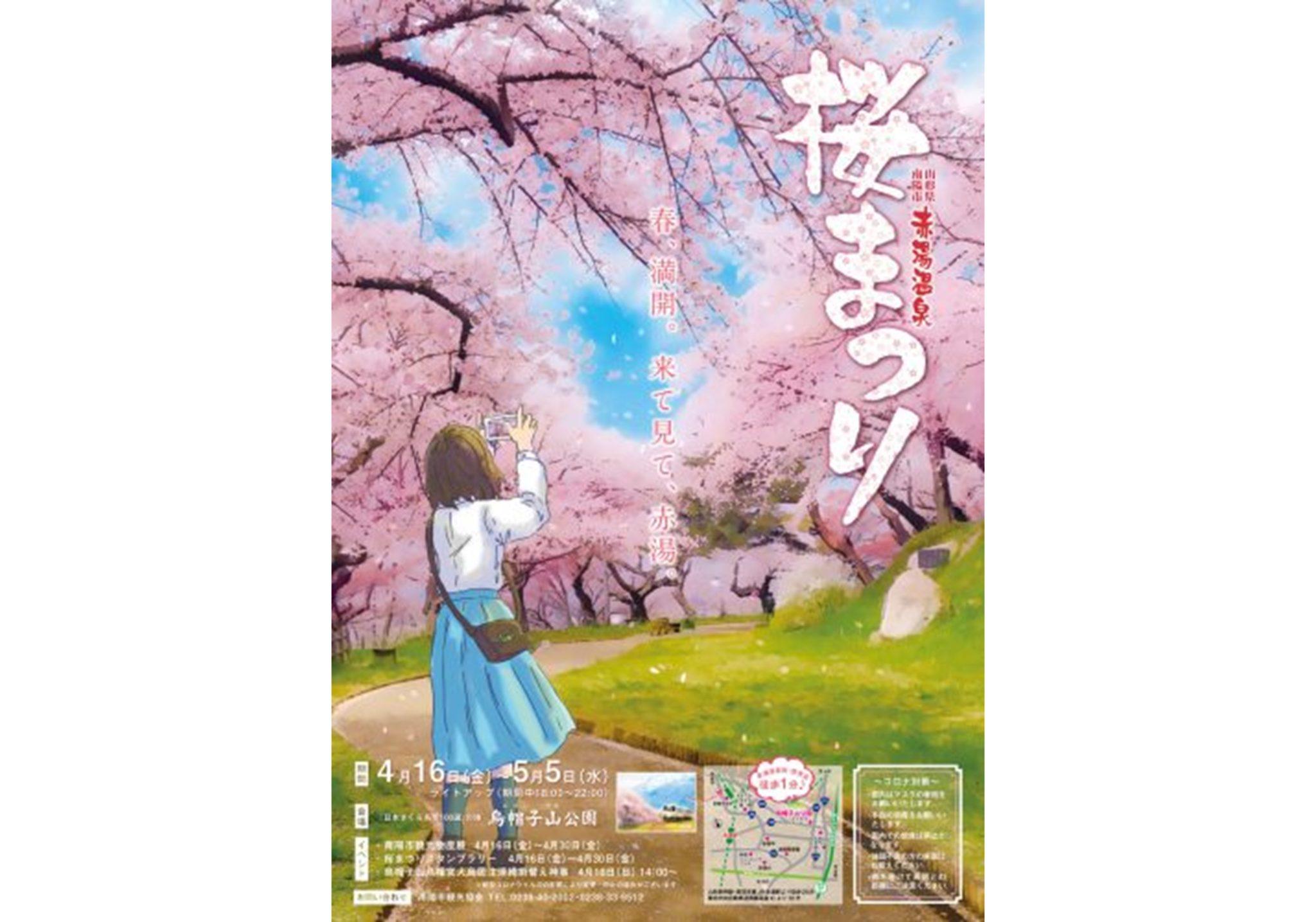 赤湯温泉 桜まつり