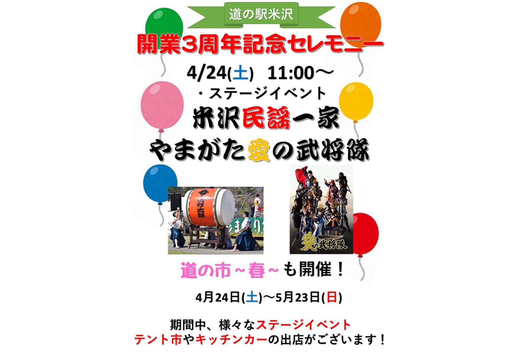 道の駅米沢 開業3周年記念セレモニー
