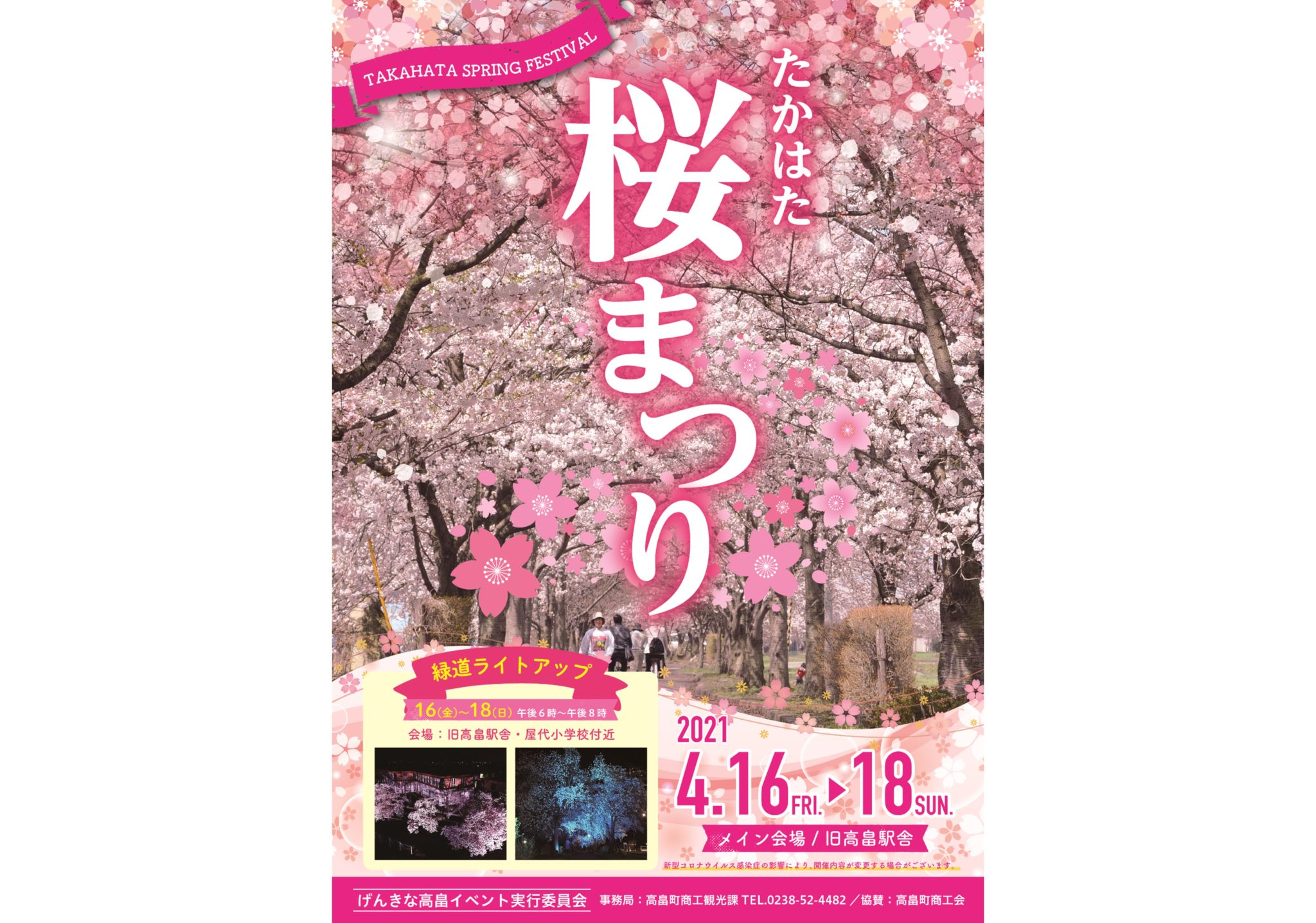 たかはた桜まつり 2021年