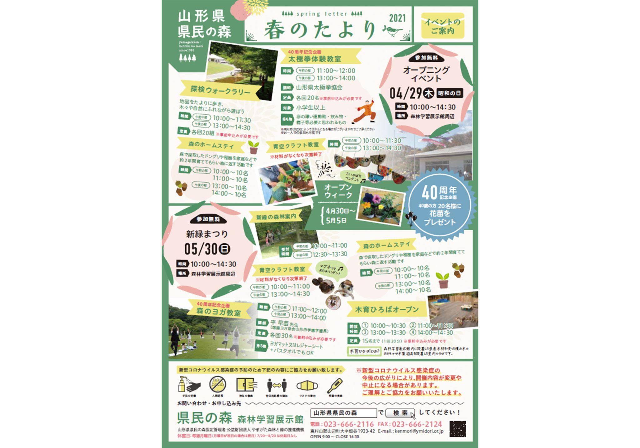 新緑まつり 2021(山形県 県民の森)