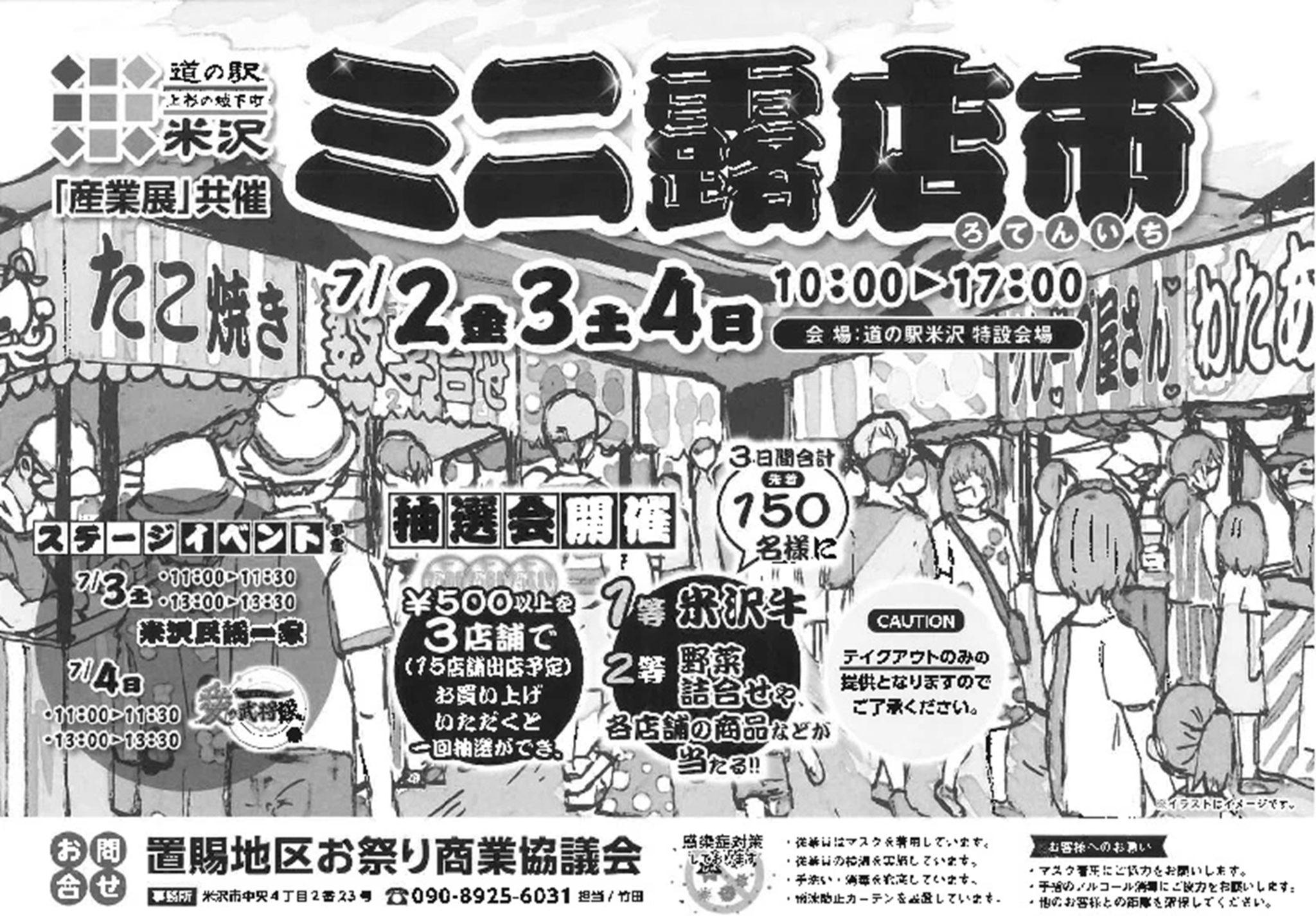道の駅 米沢 ミニ露店市