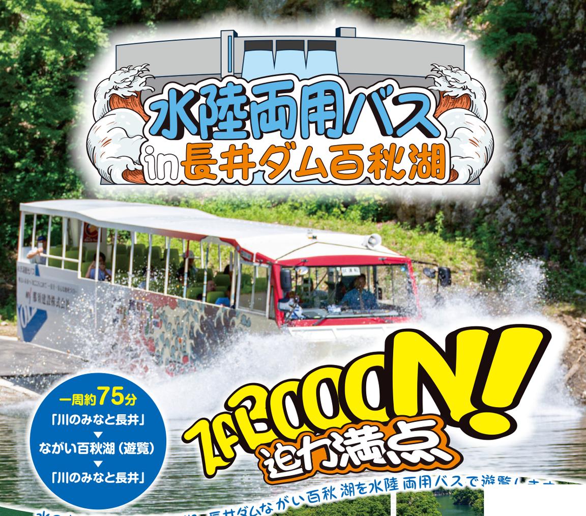 【ご予約サイト】水陸両用バス in 長井ダム百秋湖