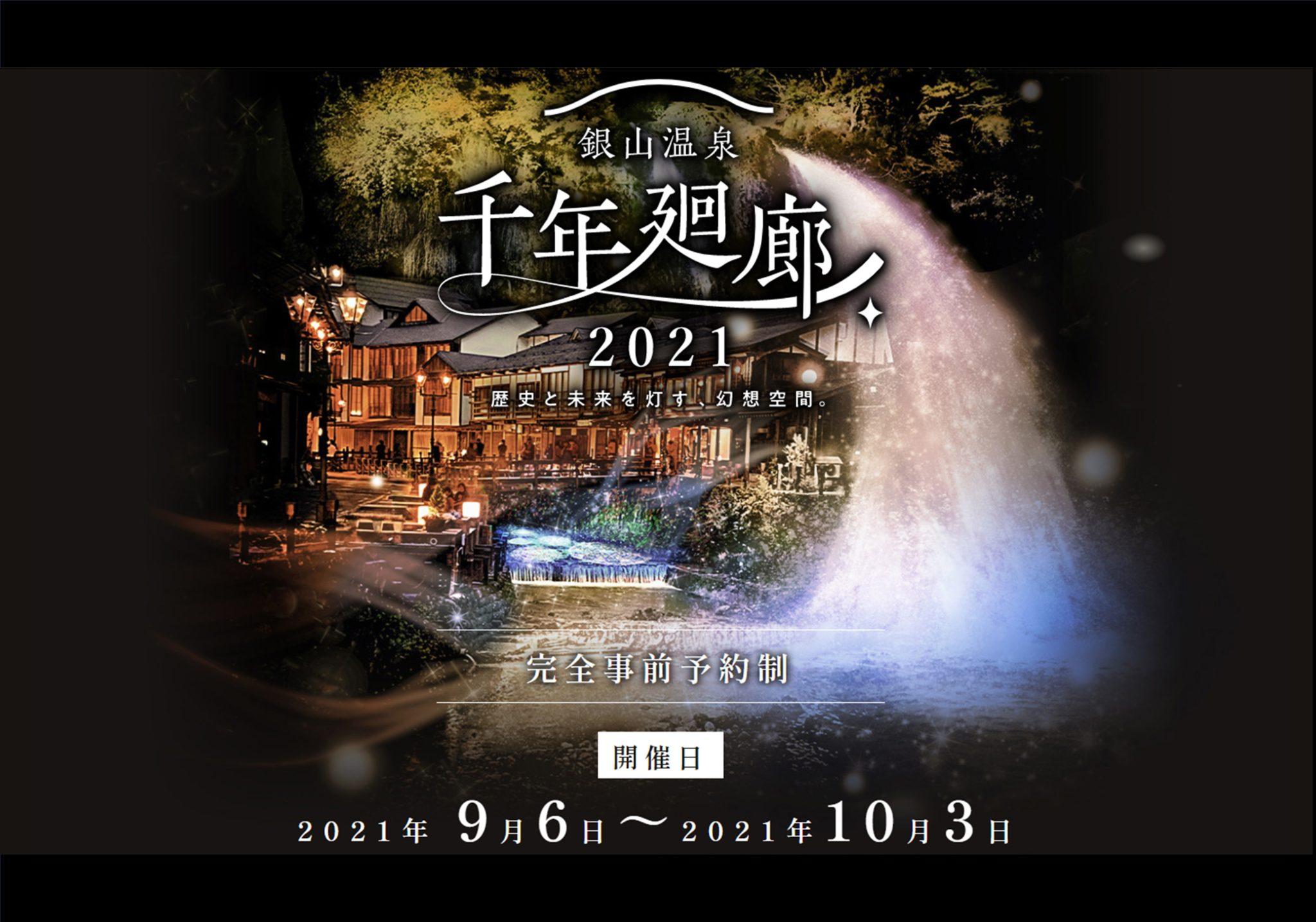 銀山温泉 千年回廊 2021【完全予約制】