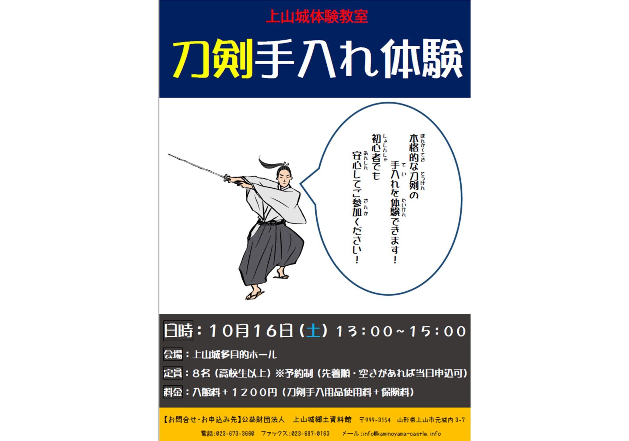 【上山城体験教室】刀剣 手入れ体験