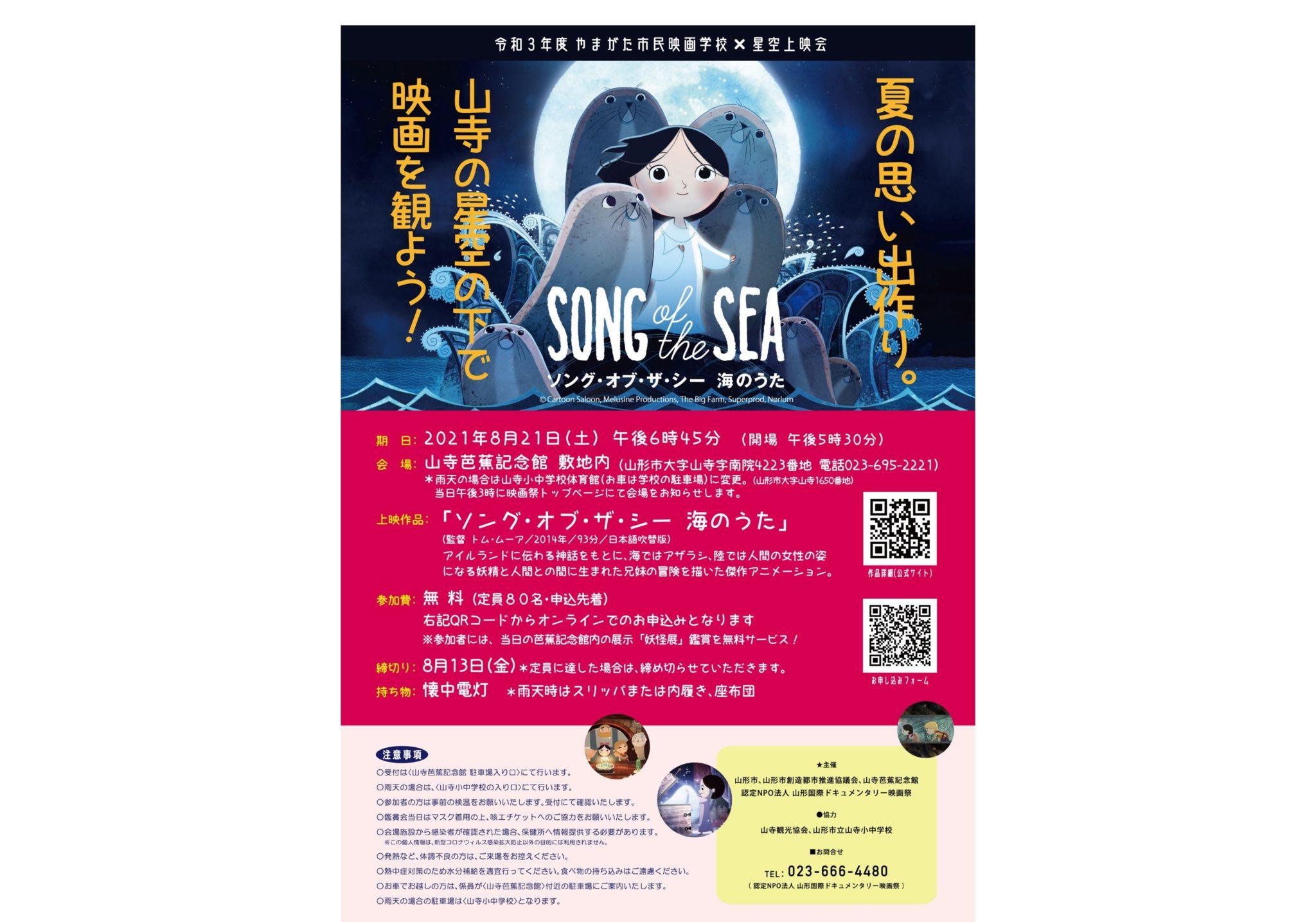 やまがた市民映画学校×星空上映会 映画「ソング・オブ・ザ・シー海のうた」