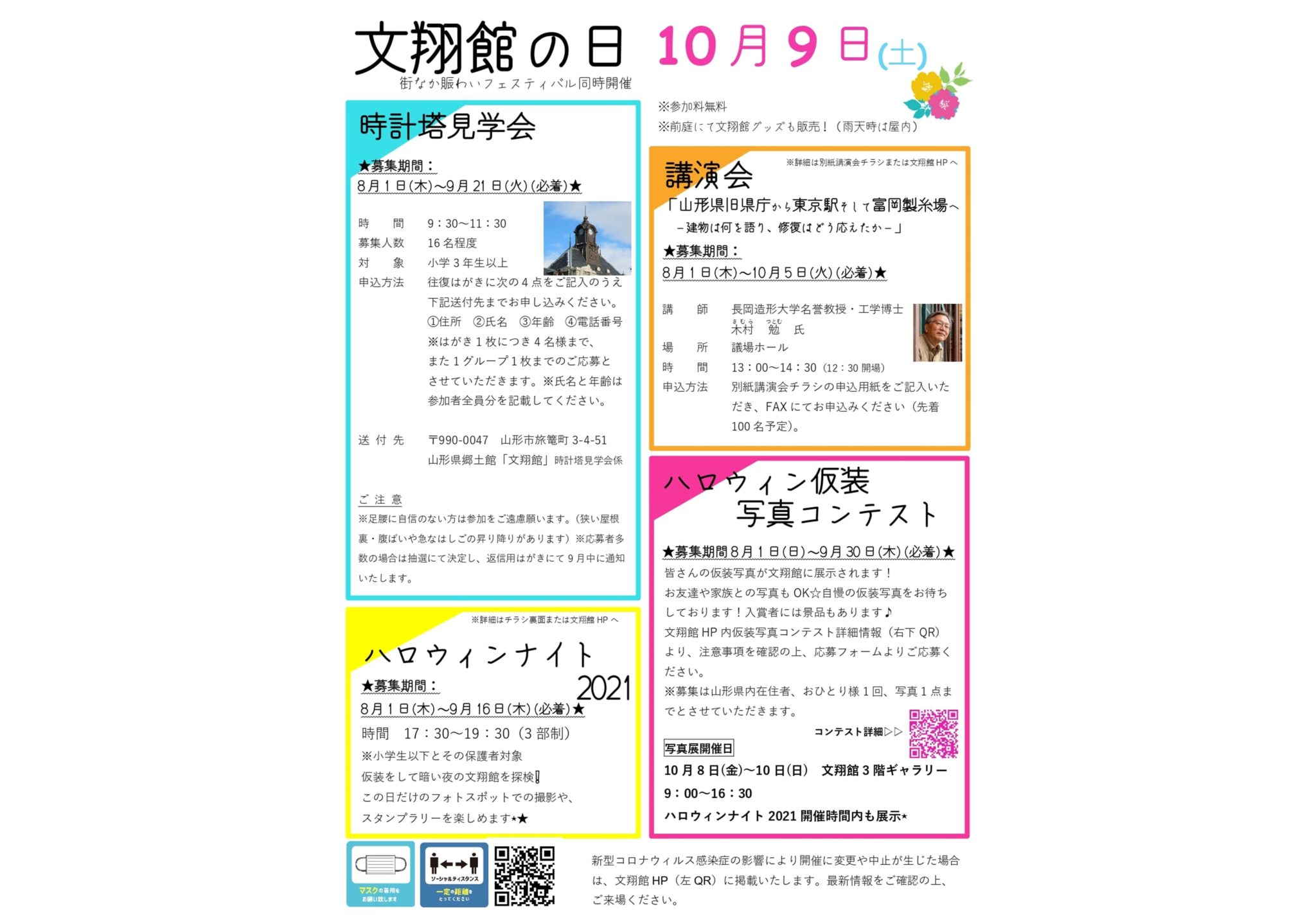 【2021年】文翔館の日(イベント参加募集情報)