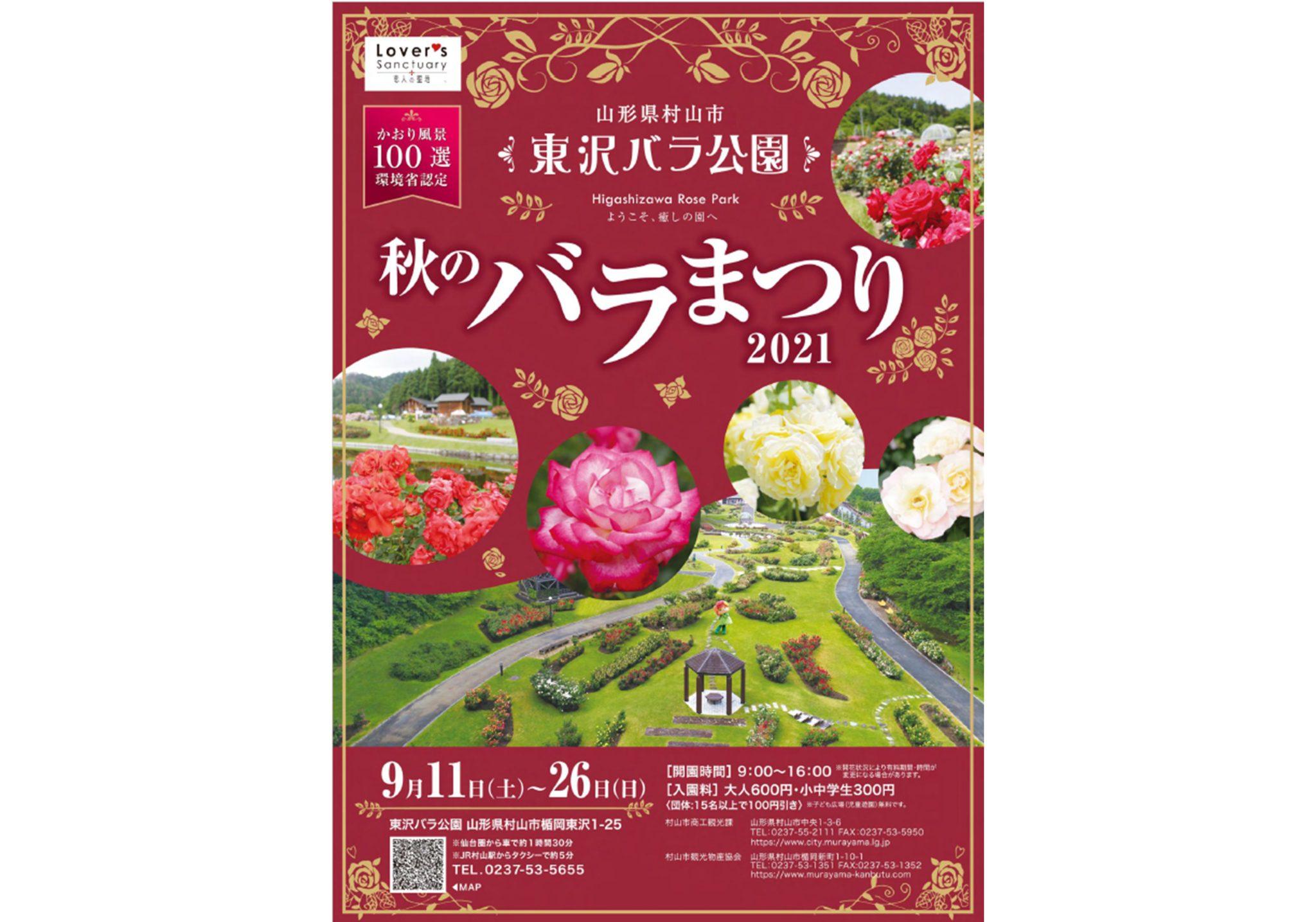 【東沢バラ公園】秋のバラまつり2021