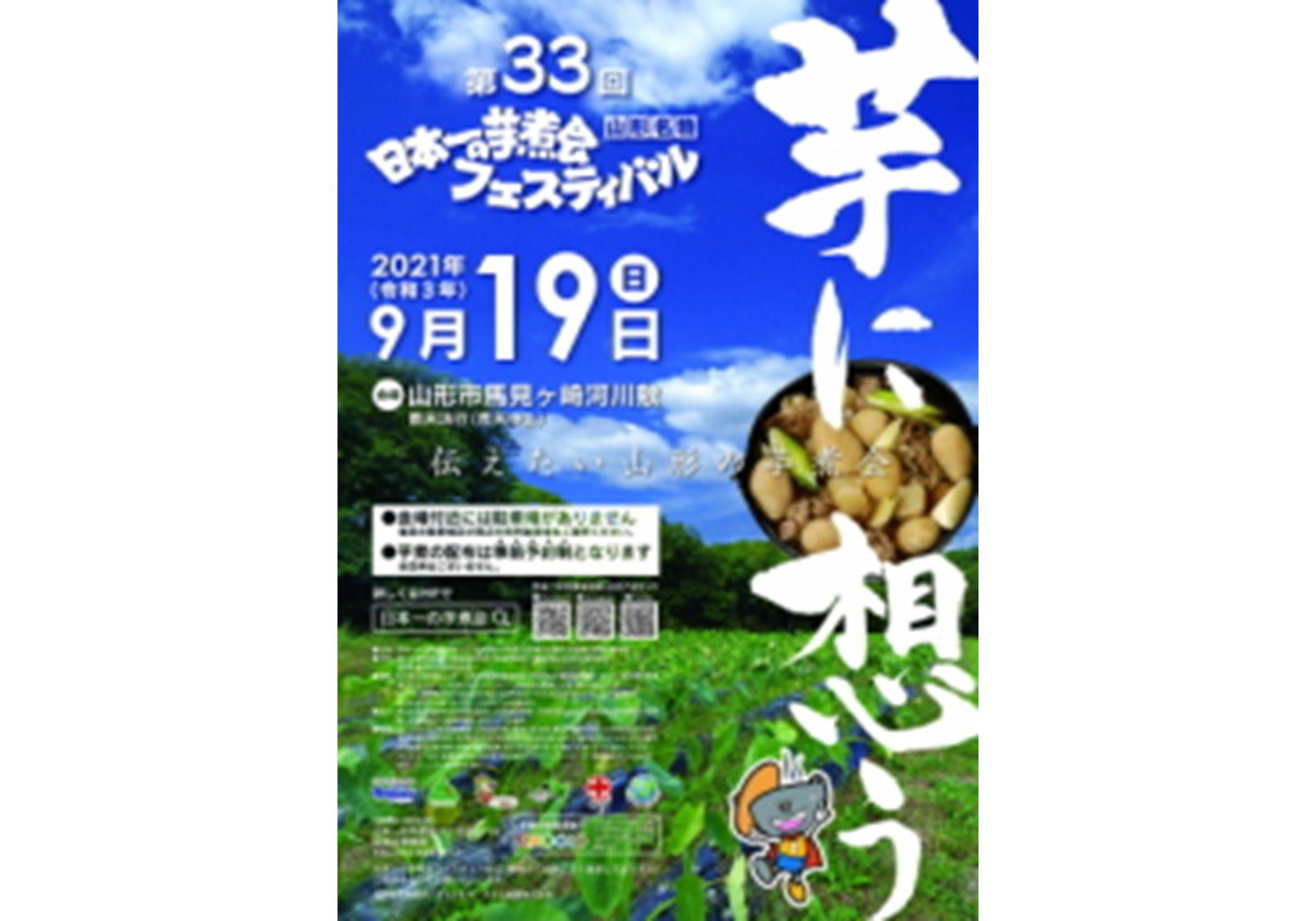 《中止》【事前申込制】第33回 日本一の芋煮会フェスティバル(東北6県、新潟県在住の方限定)
