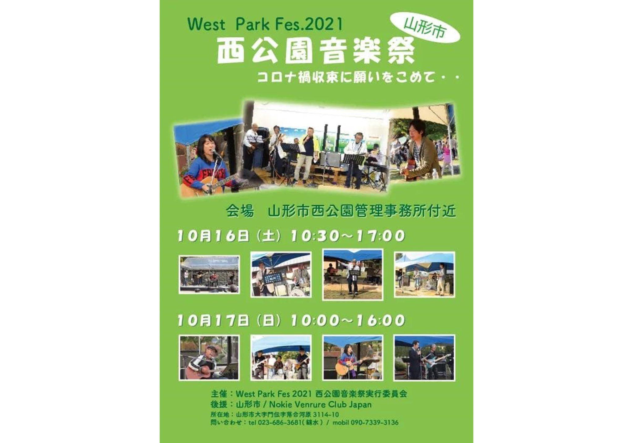 西公園音楽祭 2021 (山形市)