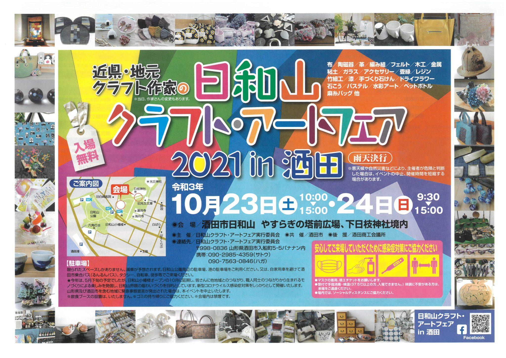 日和山クラフト・アートフェア 2021 in 酒田