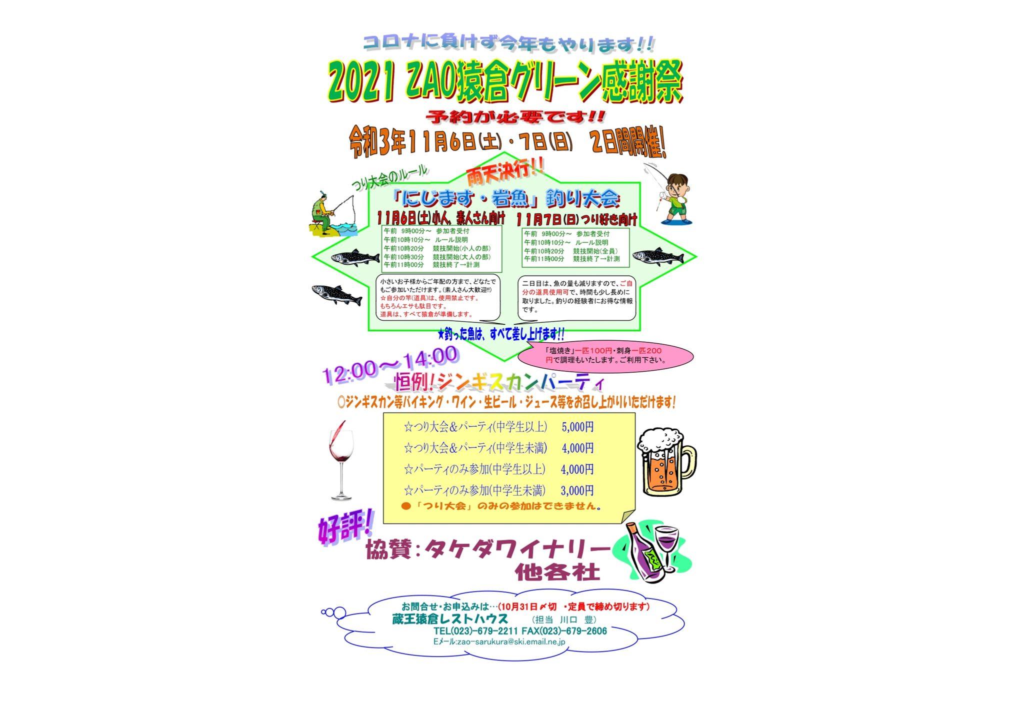 2021 ZAO猿倉グリーン感謝祭【要予約】
